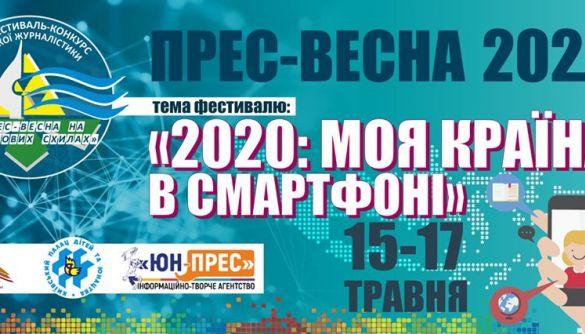 15-17 травня — фестиваль дитячо-юнацької журналістики «Прес-весна на Дніпрових схилах»