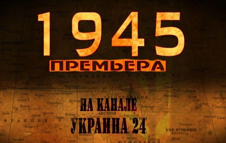 «Україна 24» покаже документальні серіали «1941» та «1945»