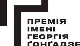 21 травня – Церемонія вручення Премії імені Георгія Ґонґадзе