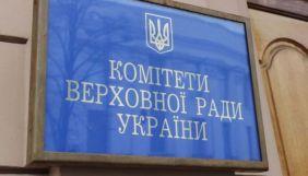 Комітет гуманітарної та інформполітики відправив на доопрацювання Програму діяльності уряду