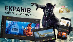 «Воля» запустила мультиекранну платформу для  своїх абонентів