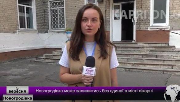 Медіачек: висновок щодо матеріалу телеканалу «Капрі»
