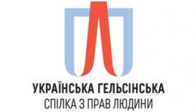 300 звернень за квітень отримала Українська Гельсінська спілка з прав людини від переселенців