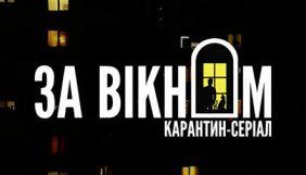 В Україні зняли карантин-серіал «За вікном» (ВІДЕО)