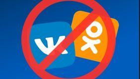 50% українців вважають, що заборона російських соцмереж обмежує права громадян – дослідження