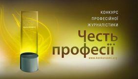 Оголошено шорт-лист журналістського конкурсу «Честь професії-2020»
