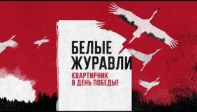 Нацрада перевірить ZIK через показ концерту НТВ «Белые журавли»