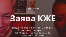 Комісія з журналістської етики негативно оцінила інтерв'ю  з Поклонською та Гіркіним