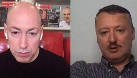 Гордон пояснив, у чому полягала «співдружність із українськими спецслужбами» під час інтерв'ю з Гіркіним