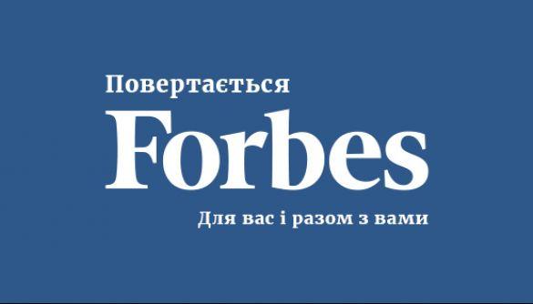 Перший номер нового «Forbes Україна» вийде наприкінці наступного тижня