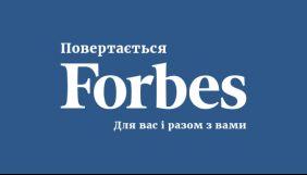 Перший номер нового «Forbes Україна» вийде наприкінці останнього тижня травня