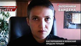 Надія Савченко дала інтерв'ю російському каналу НТВ