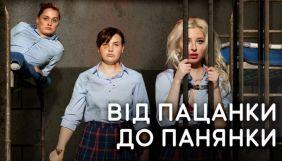 Названо ім'я переможниці 4 сезону «Від пацанки до панянки»