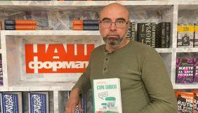 Власник «Нашого формату» пояснив звільнення топменеджерів перезапуском видавництва