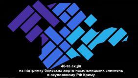 Чекаємо вдома: команда «КримSOS» записала відеозвернення на підтримку зниклих у Криму активістів