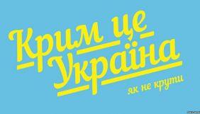 Українська terra incognita: як писати про окупований Крим без фейків і маніпуляцій