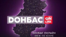 Телеканал «Донбас Online» підготував до Дня захисту дітей спецпроєкт «#Захистимо найдорожче»
