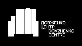 Мінкульт каже, що працює над вирішенням проблеми з держфінансуванням Довженко-Центру