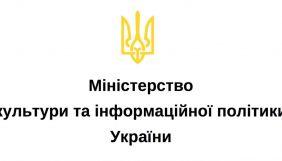 Офіс президента вибирає міністра культури. Хто серед кандидатів?