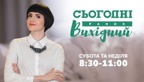 «Україна 24» запускає ранкове шоу на вихідних