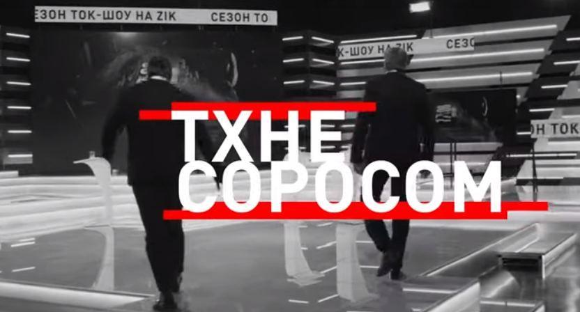 Висновок Незалежної медійної ради щодо телемарафону «Тхне Соросом» каналу ZIK