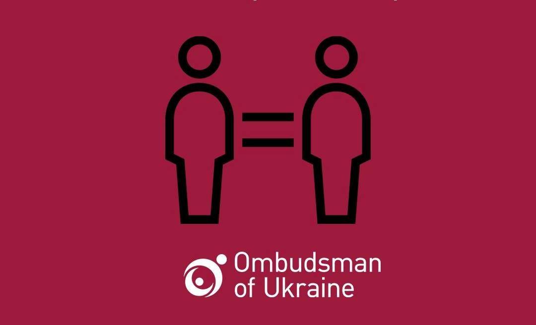 Омбудсман відреагувала на скаргу громадської організації на гомофобний пост дитячого омбудсмана