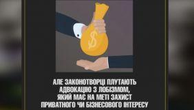 4 законопроєкти про лобізм і загрози для громадського сектора