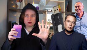 Сиди вдома: Маск VS Рогозін, Черняк-Нострадамус та чудо-флешка