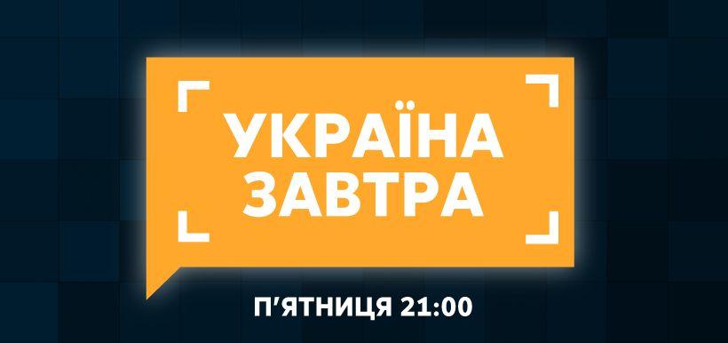 «Україна 24» запускає п'ятничне токшоу «Україна завтра»