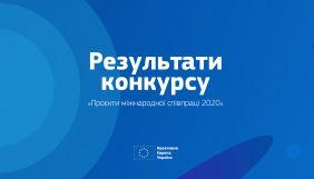5 українських організацій отримали гранти програми ЄС «Креативна Європа»