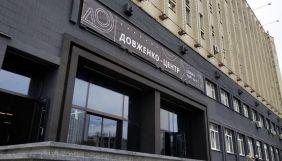 Комітет гуманітарної та інформполітики проведе робочу зустріч щодо Центру Довженка