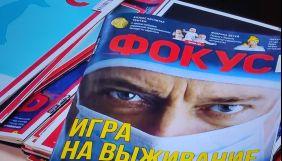 Журнал «Фокус» відновлює випуск друкованої версії
