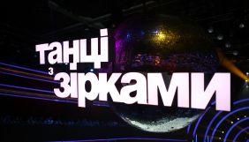 «1+1» працює над новим сезоном «Танців з зірками»