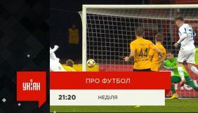 «ПроФутбол» переїхав з «2+2» на УНІАН ТБ