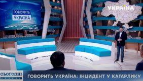 Между законом и хайпожерством – как «Говорит Украина» про Кагарлык