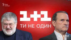 Коломойський заявив, що частка родини Медведчуків у структурі «1+1» для нього новина