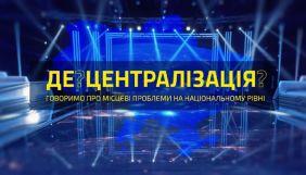 На каналі «Наш» стартувала програма «Де? Централізація?»