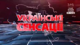 Ткаченко назвав «спірним» сюжет «Українських сенсацій» про «вбивство Порошенком брата»