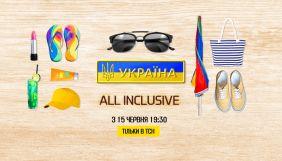 ТСН запускає спецпроєкт про туристичні місця України