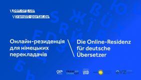 Українські есеїсти та німецькі перекладачі разом працюватимуть над збіркою есеїв під час онлайн-резиденції