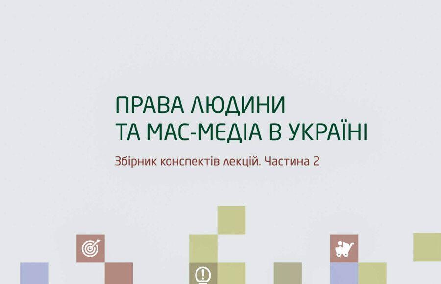 Вийшла у світ друга частина посібника для журналістів «Права людини та мас-медіа в Україні»