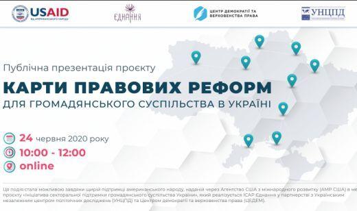 До 22 червня – реєстрація на презентацію Карти правових реформ для громадянського суспільства в Україні