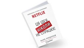 Із чого починався Netflix