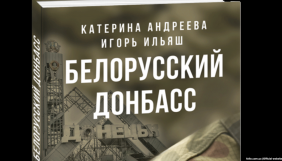 Білоруські журналісти видали книгу про війну на Донбасі