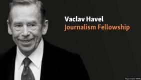 «Радіо Свобода» оголосило конкурс на журналістську стипендію імені Гавела