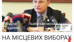 Андрій Садовий звинуватив 5 канал у поширенні фейку