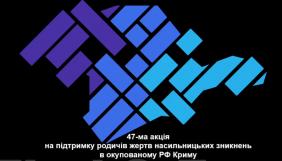 «КримSOS» проводить 47-му акцію на підтримку родин жертв насильницьких зникнень в окупованому Криму