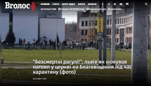 «МедіаЧек»: «Вголос» вигадав фразу «Безсмертні рагулі» у заголовку