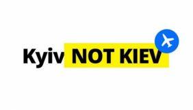 Facebook офіційно перейшла до використання назви Kyiv замість Kiev