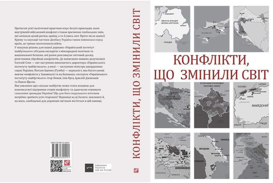 Український інститут майбутнього видає книгу про досвід врегулювання регіональних конфліктів
